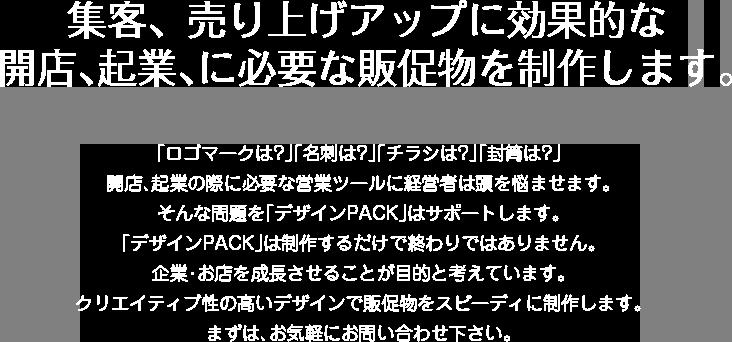 デザインパックキャッチコピー