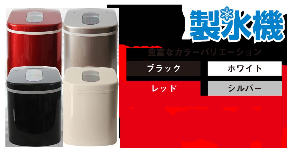 製氷機値段