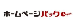 ホームページpackEnglish