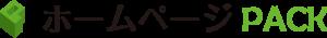 ロゴ:ホームページパック