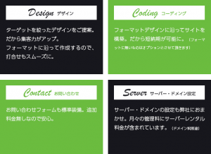 ランディングページ制作のサービス内容